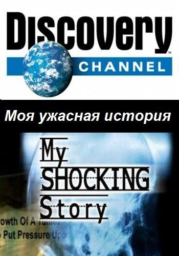 Discovery: Моя ужасная история - (Discovery: My Shocking Story)