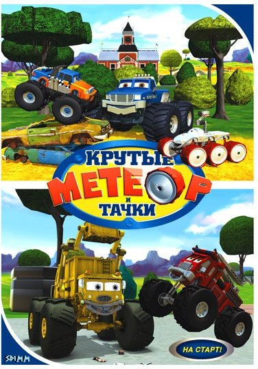 ������ � ������ ����� - (Bigfoot Presents: Meteor and the Mighty Monster Trucks)