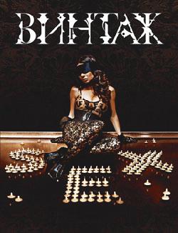 Винтаж - Sex (Bonus DVD)