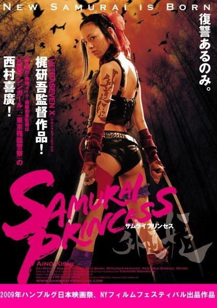 Самурай-принцесса - (Samurai Princess)