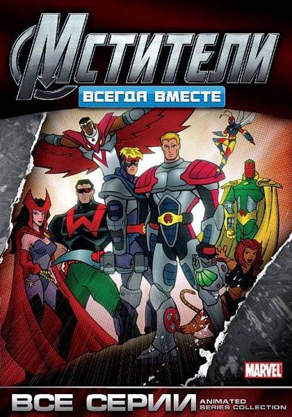Мстители: Всегда вместе - (Avengers)