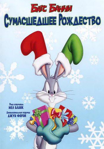 Багс Банни: Сумасшедшее рождество - (Bugs Bunny's Looney Christmas Tales)