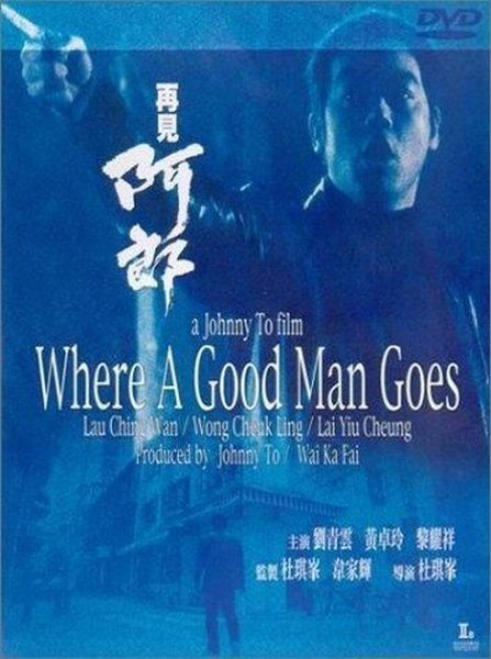 Куда идти хорошему человеку - (Where a Good Man Goes)