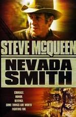 Невада Смит - (Nevada Smith)