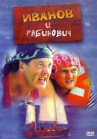 Иванов и Рабинович