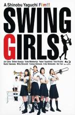 Свинг-герлз - (Swing Girls)