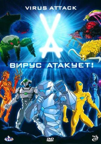 Вирус атакует! - (Virus Attack)