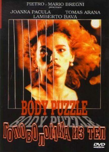 Головоломка из тел - (Body Puzzle)