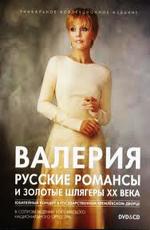 Валерия: Русские романсы и золотые шлягеры XX века