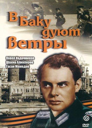 В Баку дуют ветры