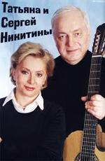Татьяна и Сергей Никитины:  Концерт в Доме музыки 27 февраля 2010 год