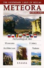 Метеора, Афины, Афон - (Meteora, Athens, Athos)