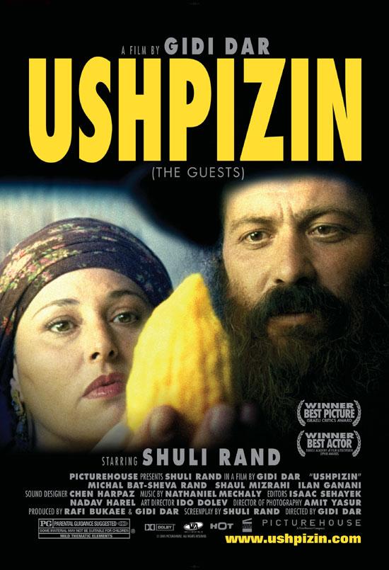 Ушпизин - (Ha-Ushpizin)