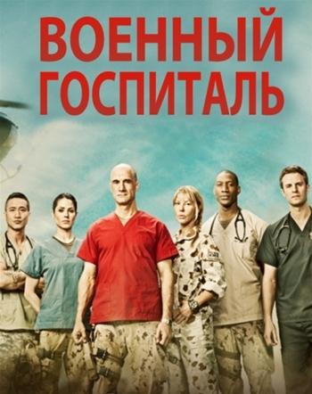 Военный госпиталь - (Combat Hospital)