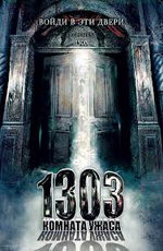 Квартира 1303 - (Apartment 1303)