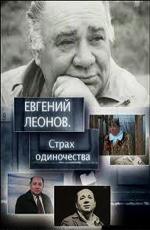 Евгений Леонов. Страх одиночества