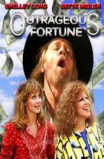 Неприличное везение (Бешеные деньги) - (Outrageous Fortune)