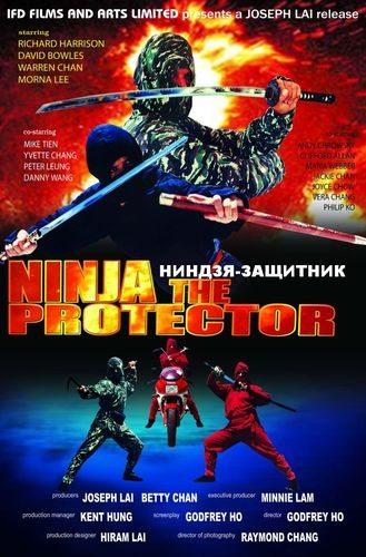 Ниндзя-защитник - (Ninja The Protector)