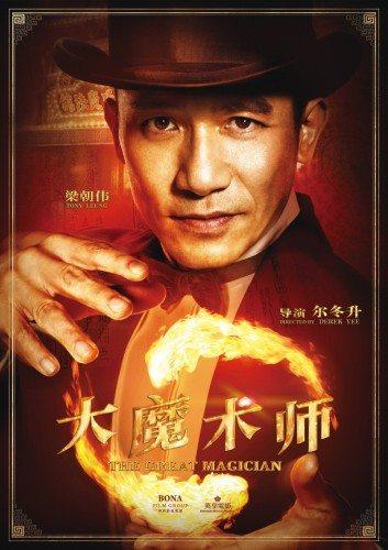 Великий фокусник - (The great magician)