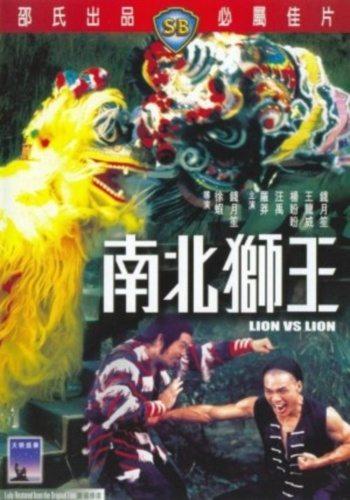 Лев против Льва - (Nan bei shi wang)