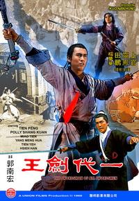 Лучший из меченосцев - (Yi dai jian wang)