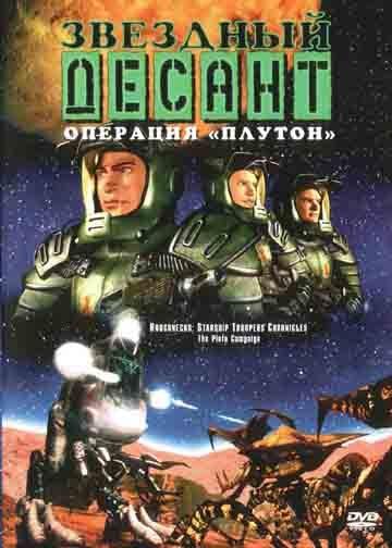 Звездный десант: Хроники - (Roughnecks: The Starship Troopers Chronicles)