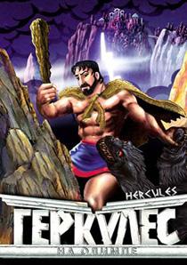 Геркулес на Олимпе - (Hercules-2)