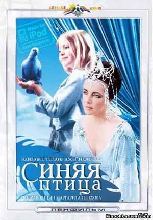 Синяя птица - (The Blue Bird)