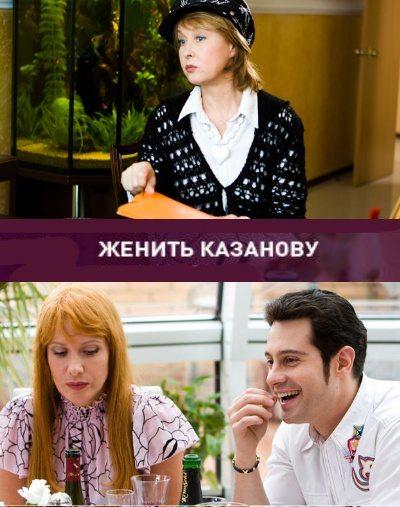 Женить Казанову
