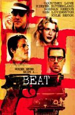 Ритм - (Beat)
