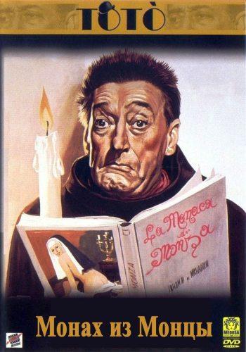 Монах из Монцы - (Il monaco di Monza)