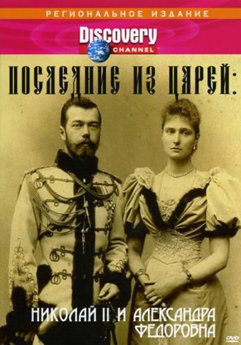 Discovery: ��������� �� ����� - (Discovery: Last of the Czars)