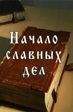 Начало славных дел - Франциск Скорина, Иван Фёдоров, Спиридон Соболь