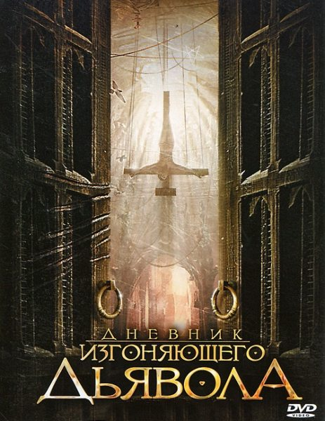 Дневник изгоняющего дьявола - (Anneliese: The Exorcist Tapes)