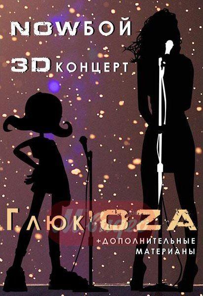 Глюк'oza: Now Бой