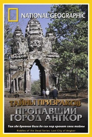 National Geographic: Тайны призраков: Пропавший город Ангкор - (National Geographic Special: Riddles of the Dead Series: Angkor The Lost City)