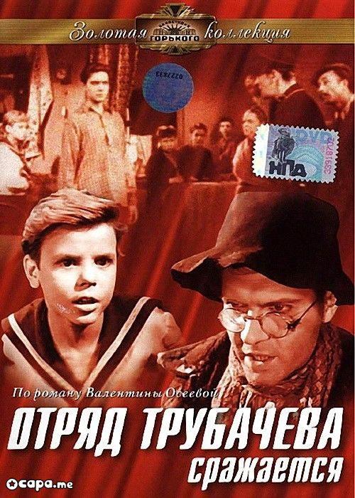 Отряд Трубачева сражается