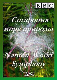 BBC: Симфония мира природы - (BBC: Natural World Symphony)