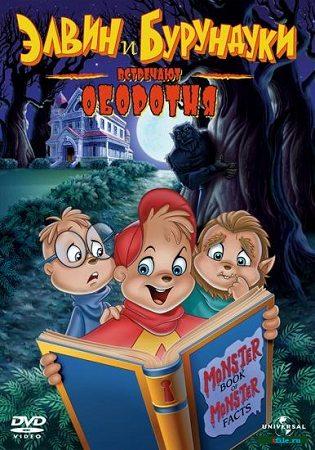 Элвин и бурундуки встречают оборотня - (Alvin and the Chipmunks Meet the Wolfman)