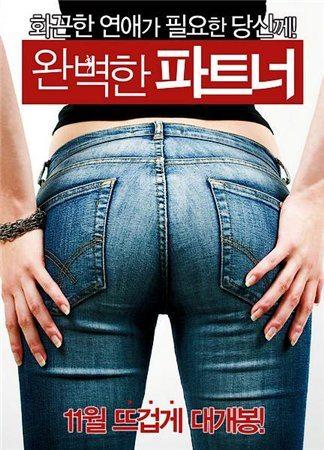 Идеальный партнер - (Wonbyeokhan Pateuneo)