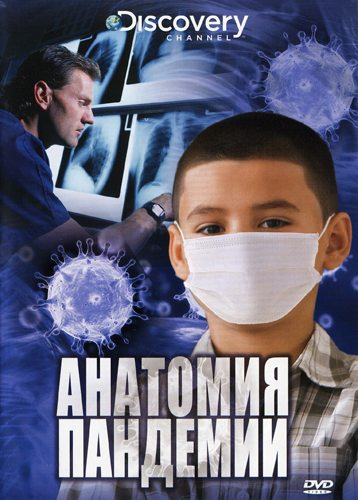 Discovery: Анатомия пандемии - (Discovery: Anatomy Of A Pandemic)