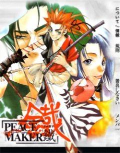 Железный миротворец - (Peace Maker Kurogane)