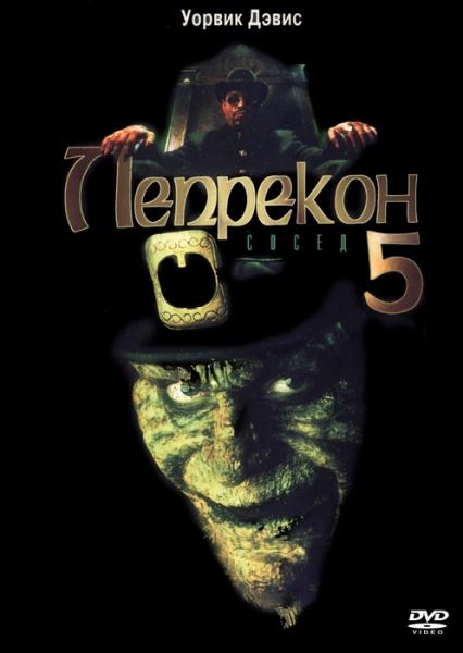 Лепрекон 5: Сосед - (Leprechaun in the Hood)