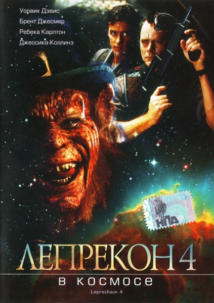 Лепрекон 4: В космосе - (Leprechaun 4: In Space)