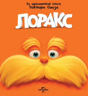 ������: ��������� - (Lorax: Collection)
