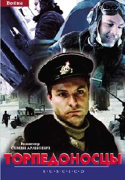 Торпедоносцы - Torpedonostsy