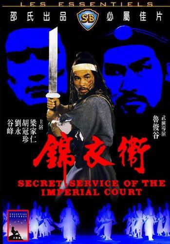 Секретная служба императора - (Gam yee wai)