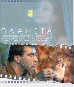 Евгений Гришковец. Планета - Evgeniy Grishkovets. Planeta