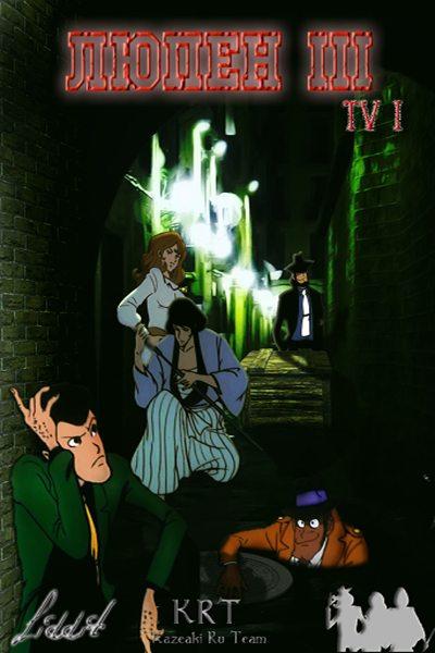 Люпен III - (Lupin III TV)