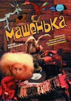 Машенька. Сборник мультфильмов (1955-1992)